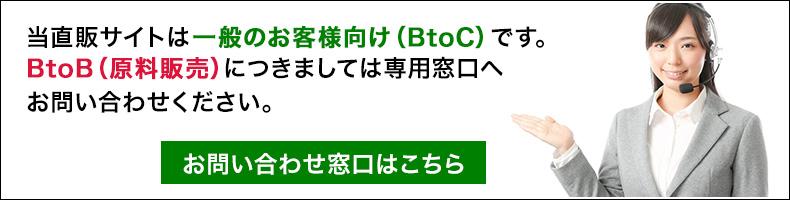 BtoB(原料販売)につきましてはこちらからお問い合わせください。