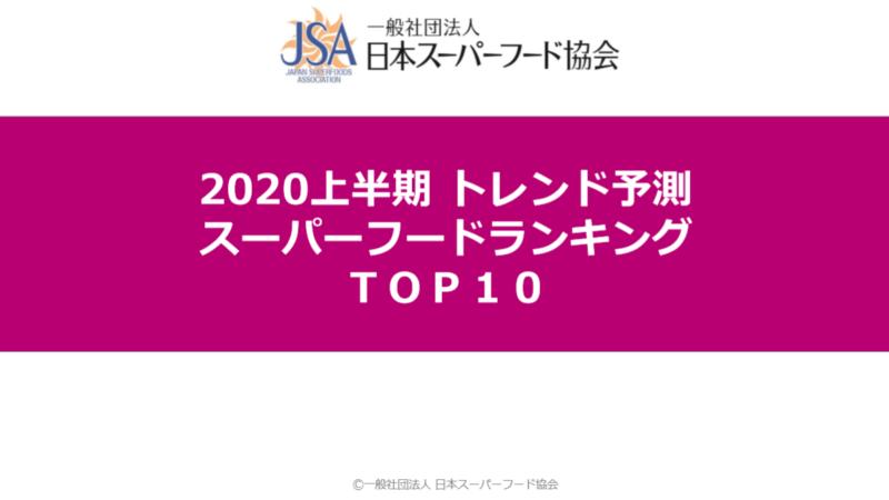 2020上半期トレンド予測 スーパーフードランキングTOP10発表 サジー4位入賞