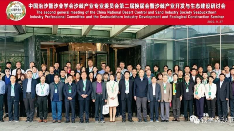 2020年9月26〜27日、中国砂漠化防止協会主催のもと、サジー産業開発&生態学大会が内モンゴル自治区フフホト市にて開催