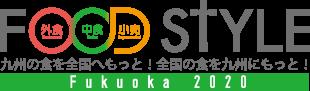 2020年11月11日~12日 Food Style Fukuoka 2020(マリンメッセ福岡)での出展が決まりました。